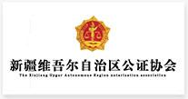 新疆司法厅公证协会